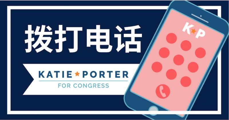 Katy Porter Chinese Phone Bank